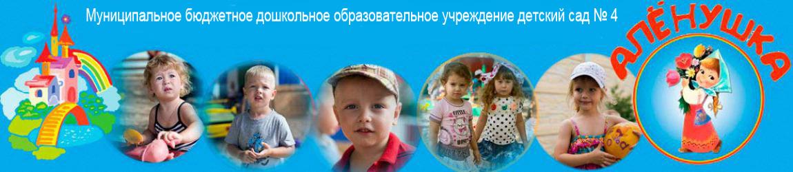 Муниципальное бюджетное дошкольное образовательное учреждение детский сад общеразвивающего вида № 4